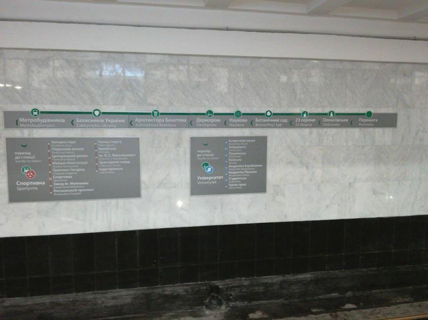 Харьков, метро / 057.ua