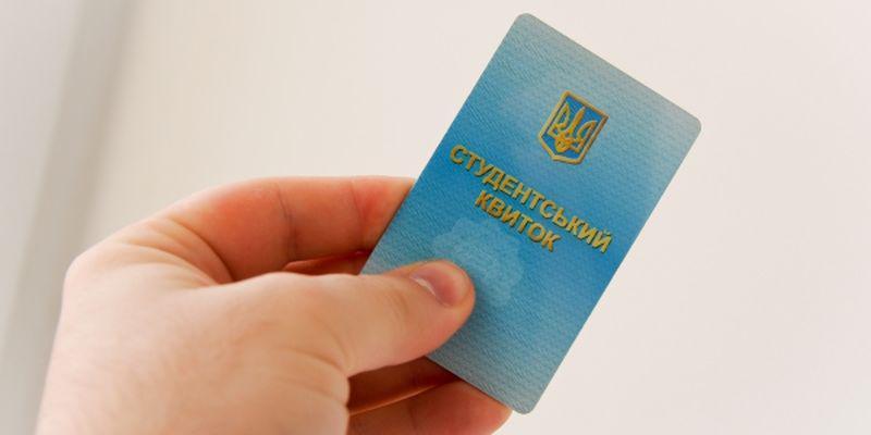 студенческий / ogo.ua