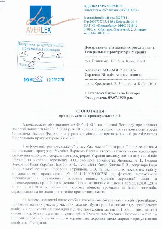 The petition prepared by Yanukovych's lawyers / Image from pravda.com.ua/