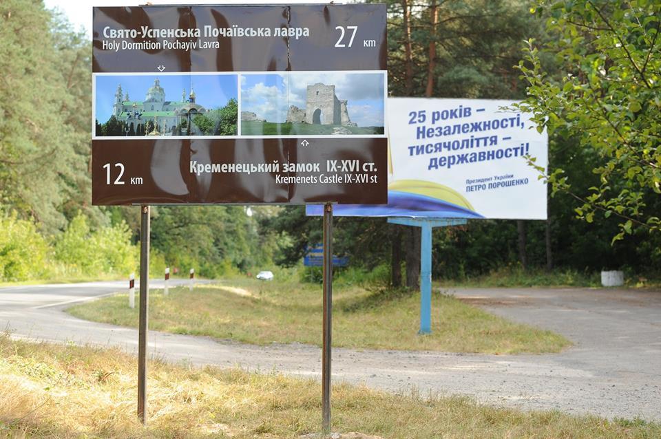 Михайло Тітарчук відзначив успіхи Тернопільщини в розвитку туристичної галузі / фото прес-служба Тернопільської ОДА