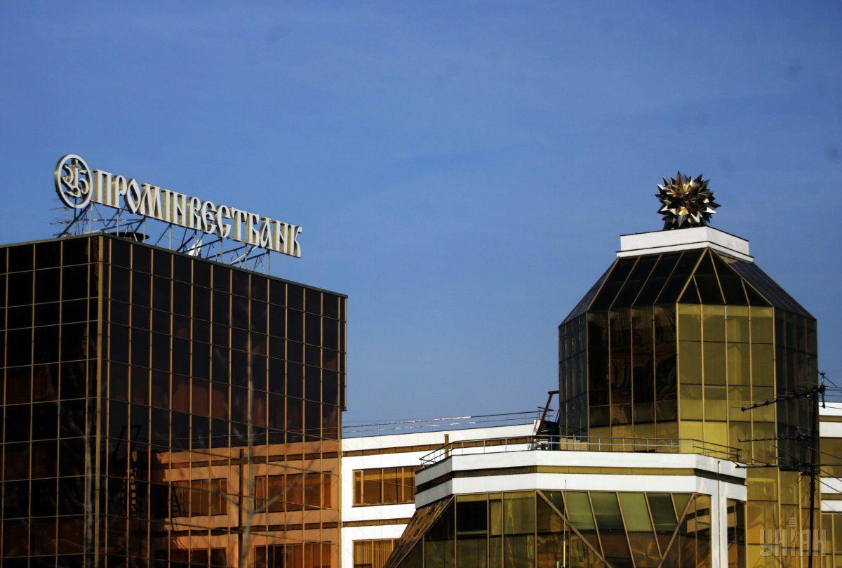 Исполнительная служба продала «Проминвестбанк» / фото УНИАН