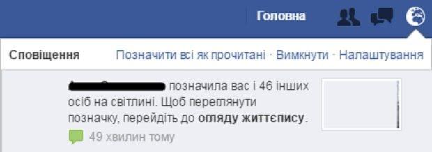 скриншот з Facebook