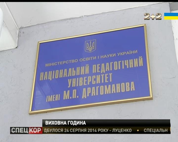 В НПУ ім. М.П. Драгоманова вчителів відсторонили від занять через сепаратистські заяви у соціальних мережах /