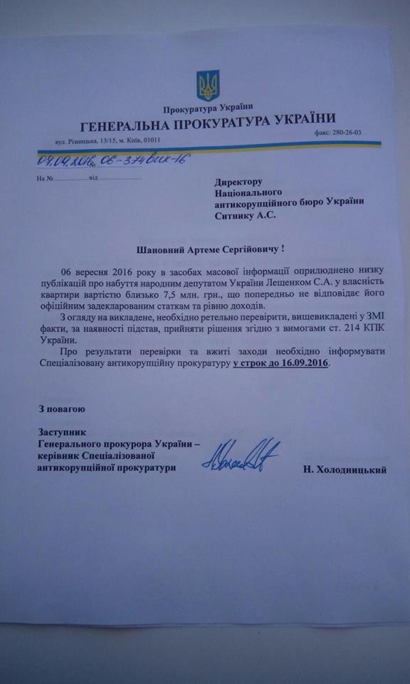 документ Лещенко / Facebook / Холодницкий