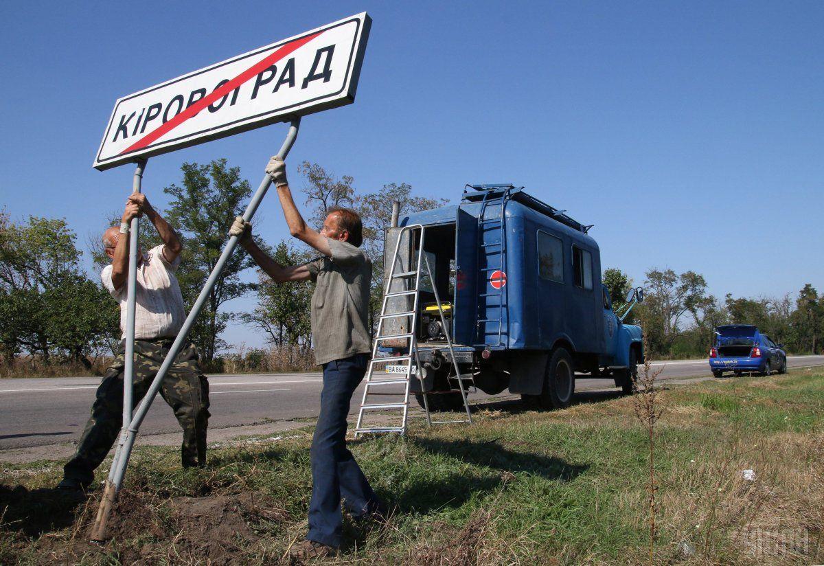 Переименование предлагается осуществить в соответствии с тем, как был переименован Кировоград - в Кропивницкий / фото УНИАН