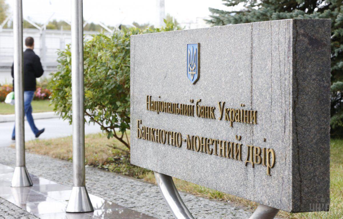 НБУ назначил гендиректора банкнотно-монетного двора / фото УНИАН