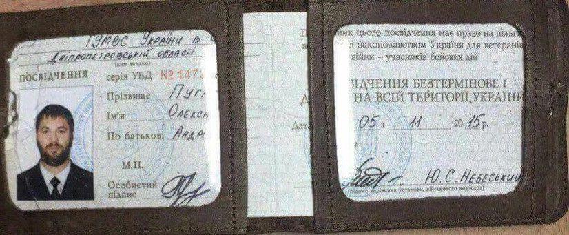 Посвідчення учасника бойових дій Пугачова / facebook.com/romabra