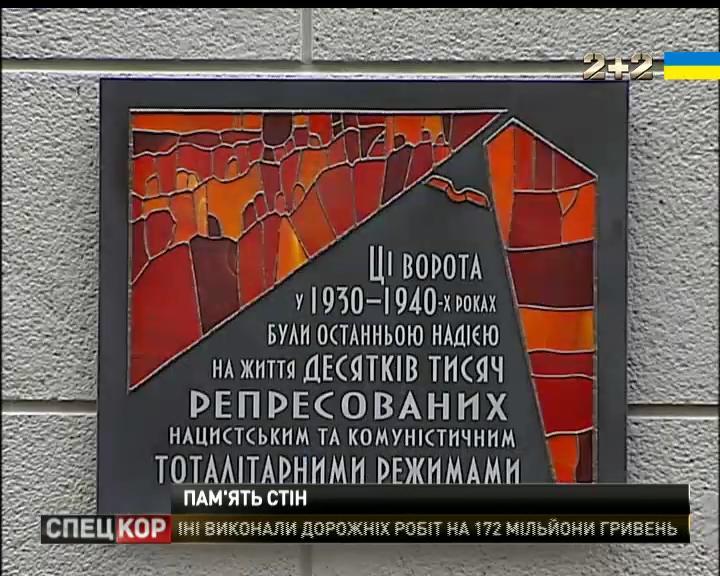 СБУ відкрила меморіальну дошку жертвам комуністичних та нацистських репресій 20 сторіччя /