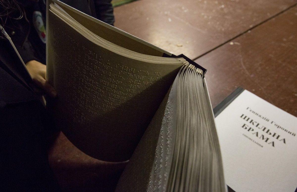 зберігати такі книжки досить важко, бо вони псуються і без додаткових несприятливих умов / УНІАН