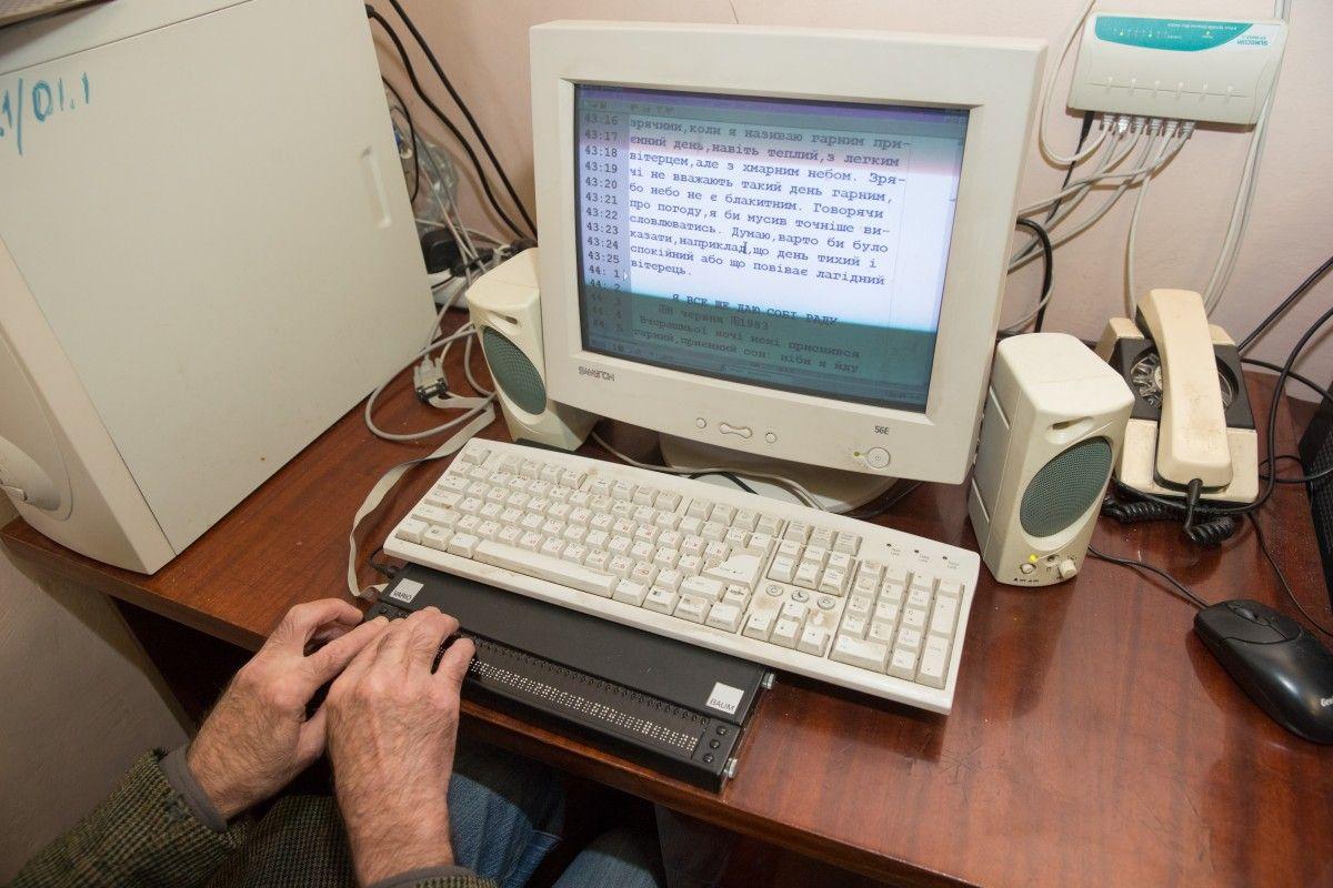 За такими комп'ютерами редагують тексти для незрячих / УНІАН