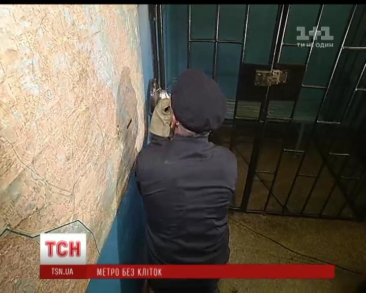 В киевском метрополитене демонтируют клетки для содержания правонарушителей /