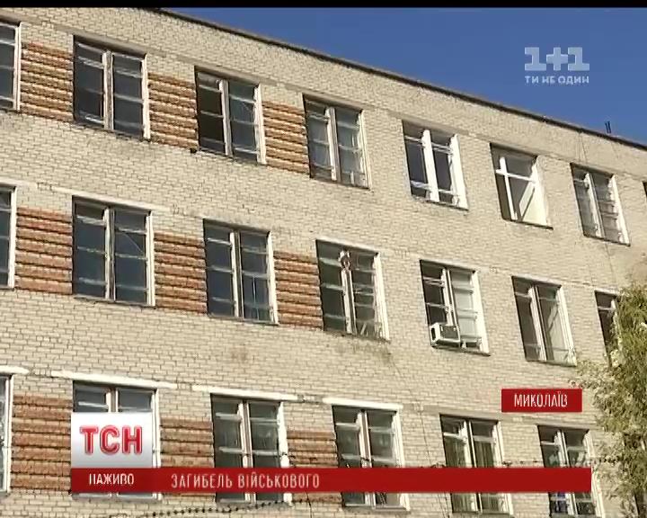 В Николаеве военный выпал с 4 этажа казармы, идет расследование /
