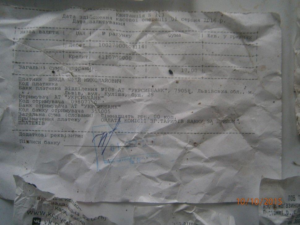 Походження сміття встановили за чеками та квітанціями / slavuta-rda.gov.ua