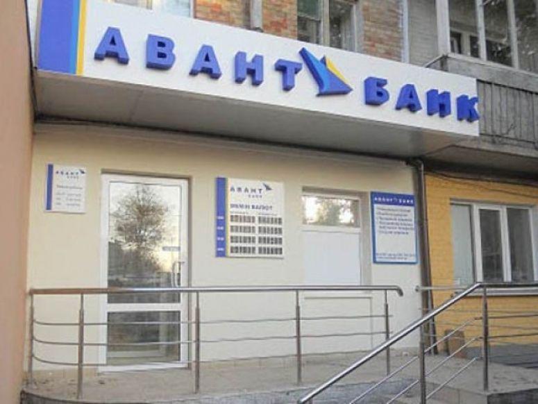 """Ліквідацію """"Авант-банку"""" продовжили до 25 лютого 2020 року / фото nu.org.ua"""