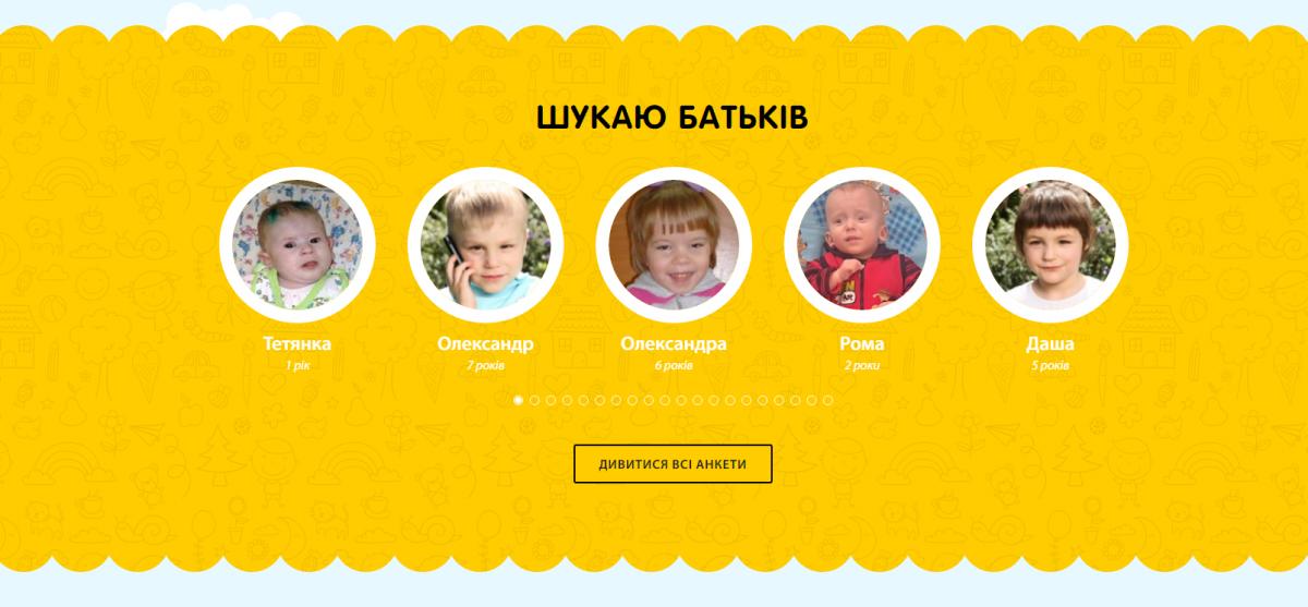 Фонд Рината Ахметова запустил обновленный портал