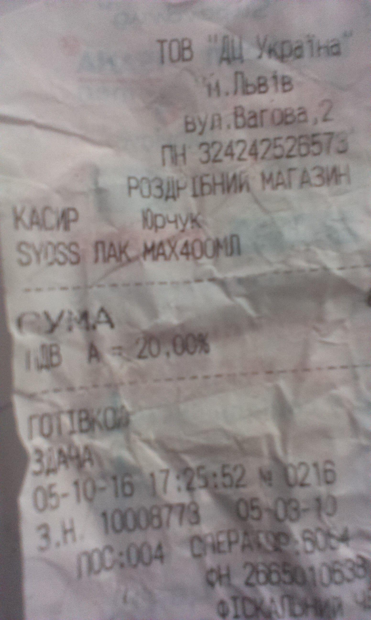 Один із чеків, знайдений у смітті / Віталій Тараненко