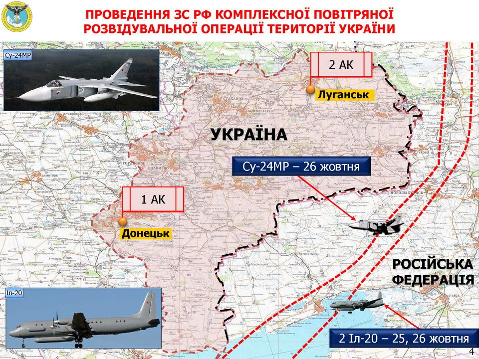 Russia's reconnaissance flights on Oct 25-26 / Image from gur-mou.gov.ua