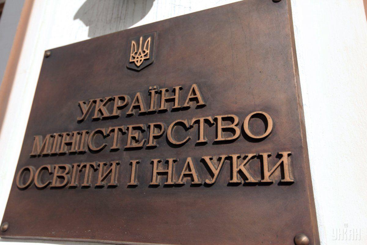 В МОН отмечают, что дубликат документа заказывается через ЕГЭБО / УНИАН