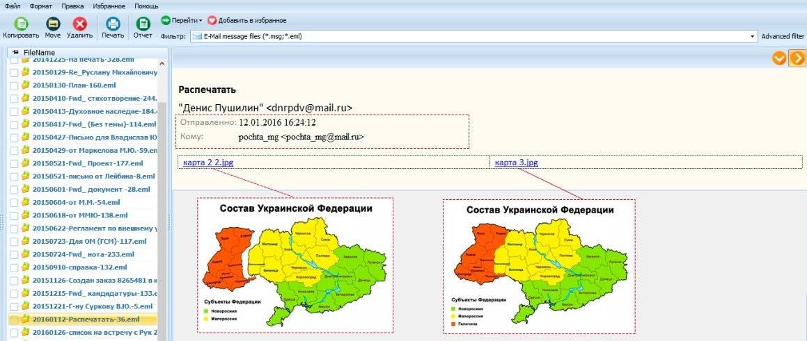 З листування можна також дізнатися, як у Кремлі проходить