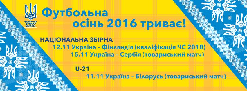 Билеты на матч Украина - Сербия можно будет приобрести онлайн и в кассах харьковского стадиона / facebook.com/ffukraine