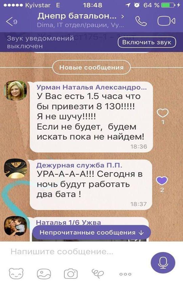 Переписка командира с патрульными / Facebook Александр Слободенюк