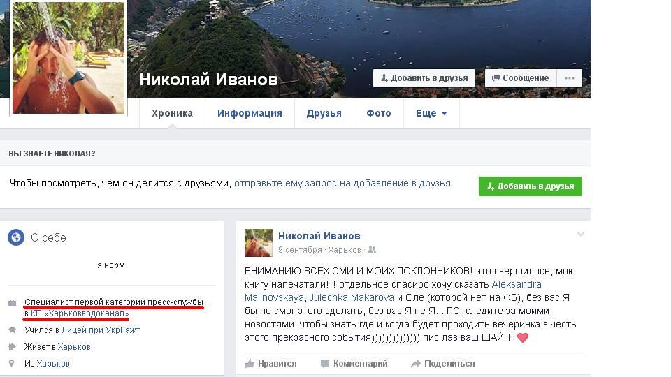 Скриншот со страницы Иванова / 2day.kh.ua