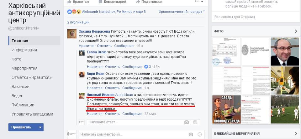 Скриншот со страницы Харьковского антикоррупционного центра / 2day.kh.ua