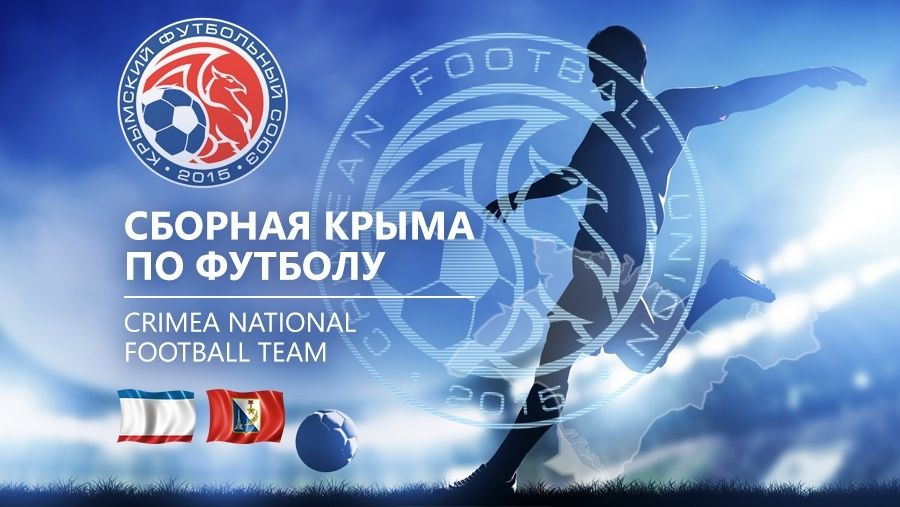 Заявлено о создании футбольной сборной Крыма / cfu2015.com