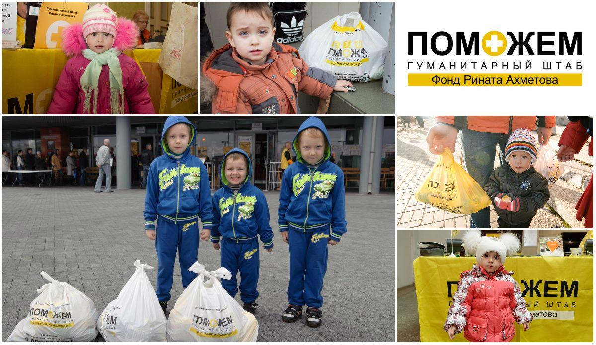 Гуманитарный штаб Рината Ахметова