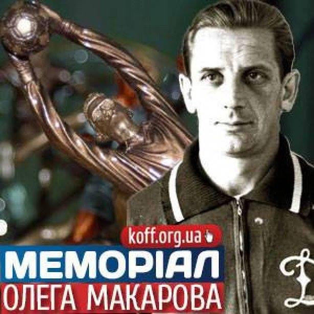 Меморіал Макарова збирає понад 20 команд / koff.org.ua