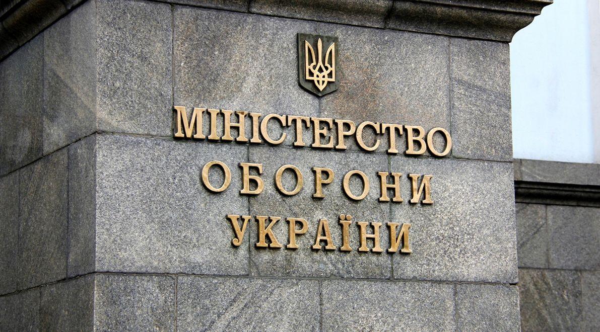 Задержаны двое посредников в передаче взятки должностным лицам МОУ / Министерство обороны Украины