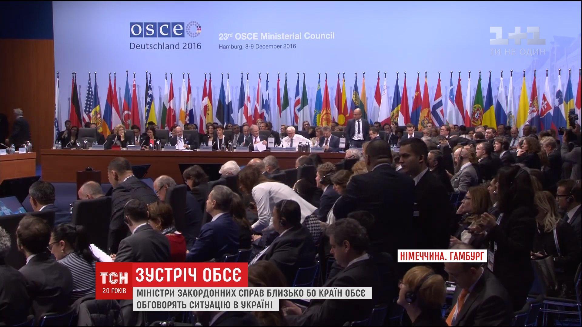 В Германии началось заседание Совета министров иностранных дел ОБСЕ /