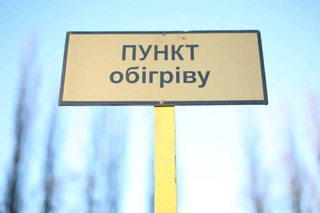 В Житомирской области действуют пункты обогрева / фото adm.dp.gov.ua