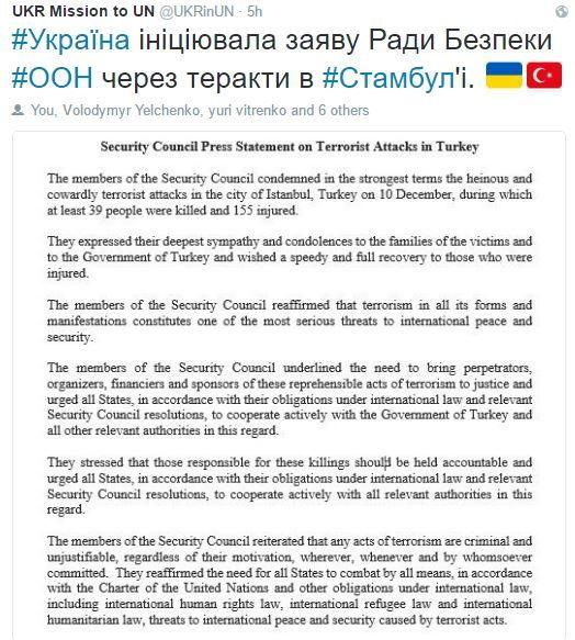 Заявление Совбеза ООН из-за терактов в Турции / twitter.com/UKRinUN