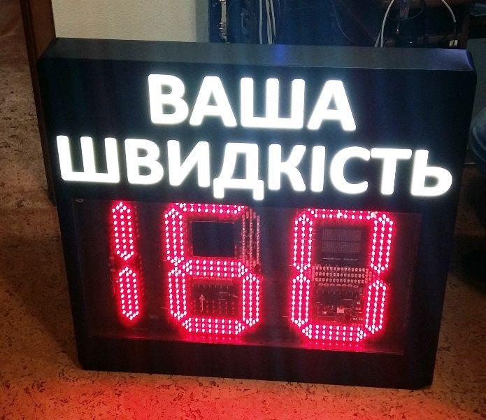 """""""Розумне"""" табло з контролю швидкості / sai.gov.ua"""