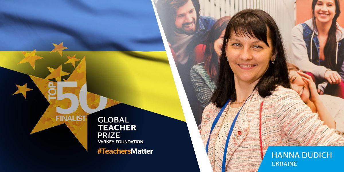 В топ-50 лучших в мире учителей вошла украинка Анна Дудич / Фото globalteacherprize.org