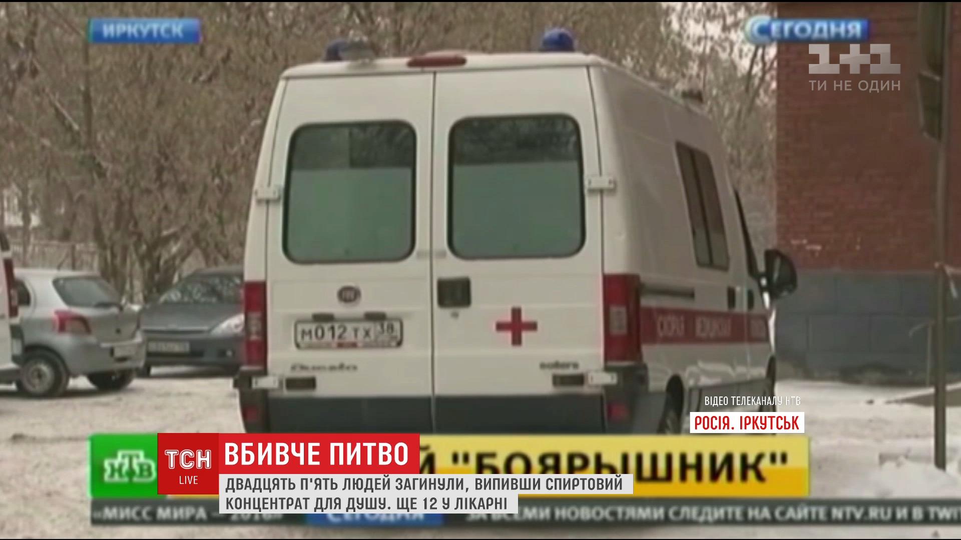 25 людей загинули в Іркутську, випивши спиртової концентрат для ванни /