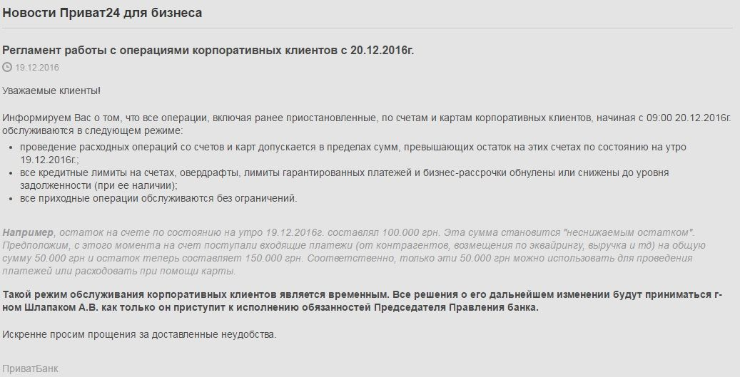 Скріншот: client-bank.privatbank.ua