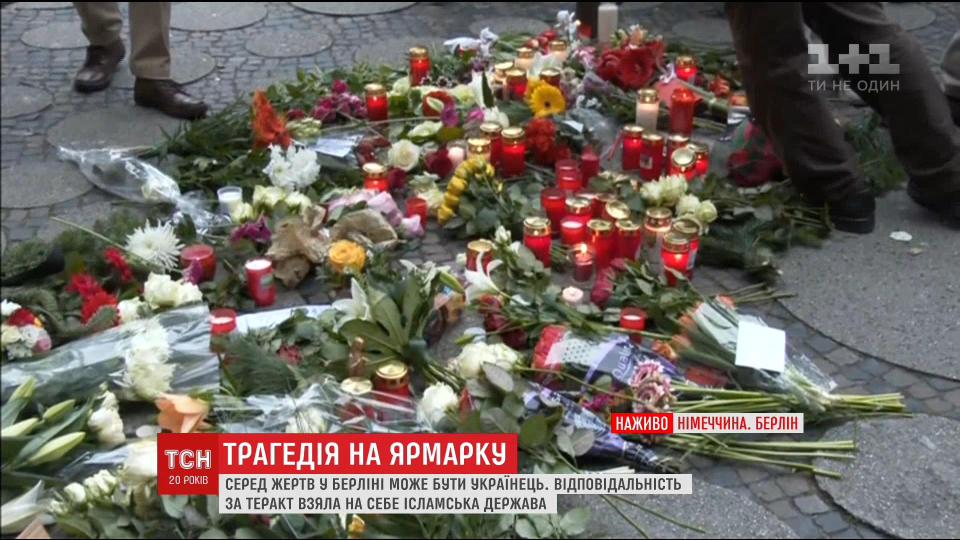 В Берлине во время теракта мог погибнуть украинец /