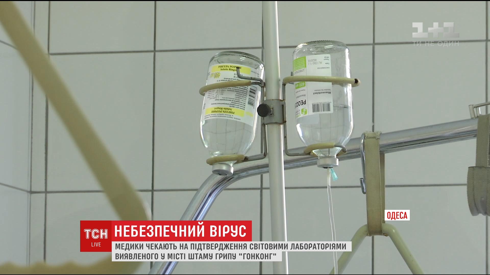 В Одессе во всех госпитализированных с гриппом обнаружили штамм H3N2 / ТСН