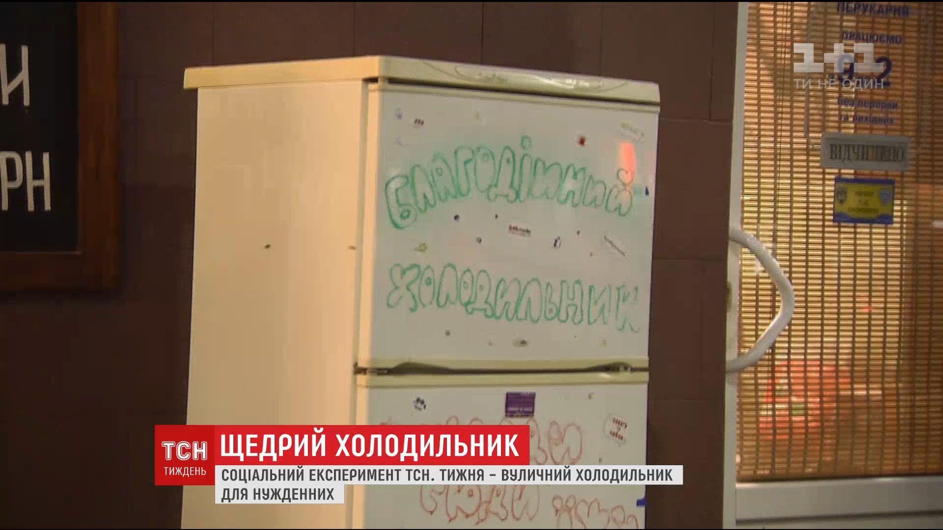 Благотворительный холодильник: результаты социального эксперимента ТСН /