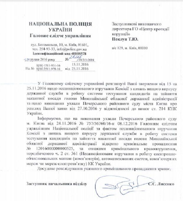 Документ / antac.org.ua