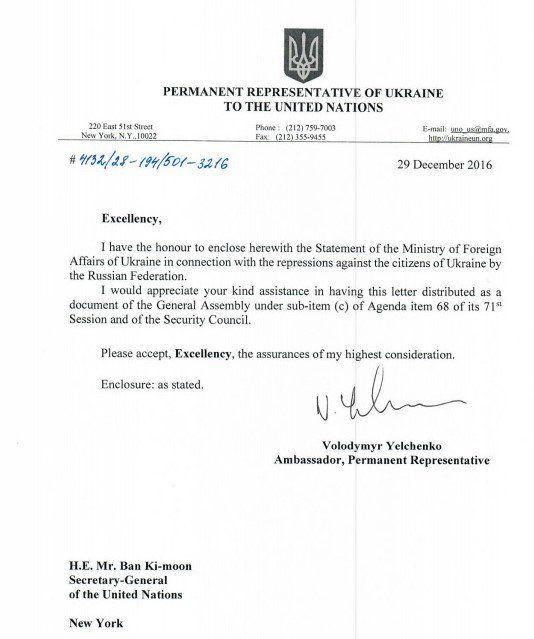 Украинское представительство в ООН призвало все государства-члены усилить давление на агрессора / twitter.com/yelchenkoun