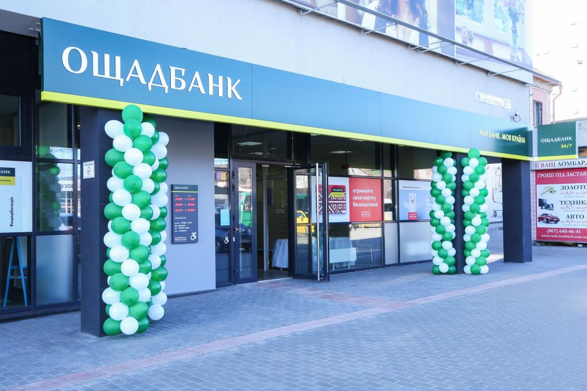 """Суд арестовал заместителя председателя """"Ощадбанка"""" / фото oschadbank.ua"""