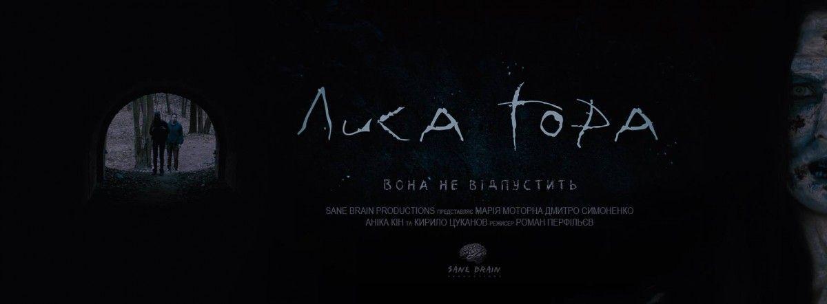 Постер фільму / facebook.com/LisaGoraMovie