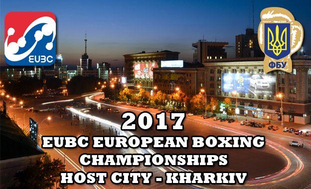 На право проведения чемпионата Европы претендует Харьков / fbu.net.ua