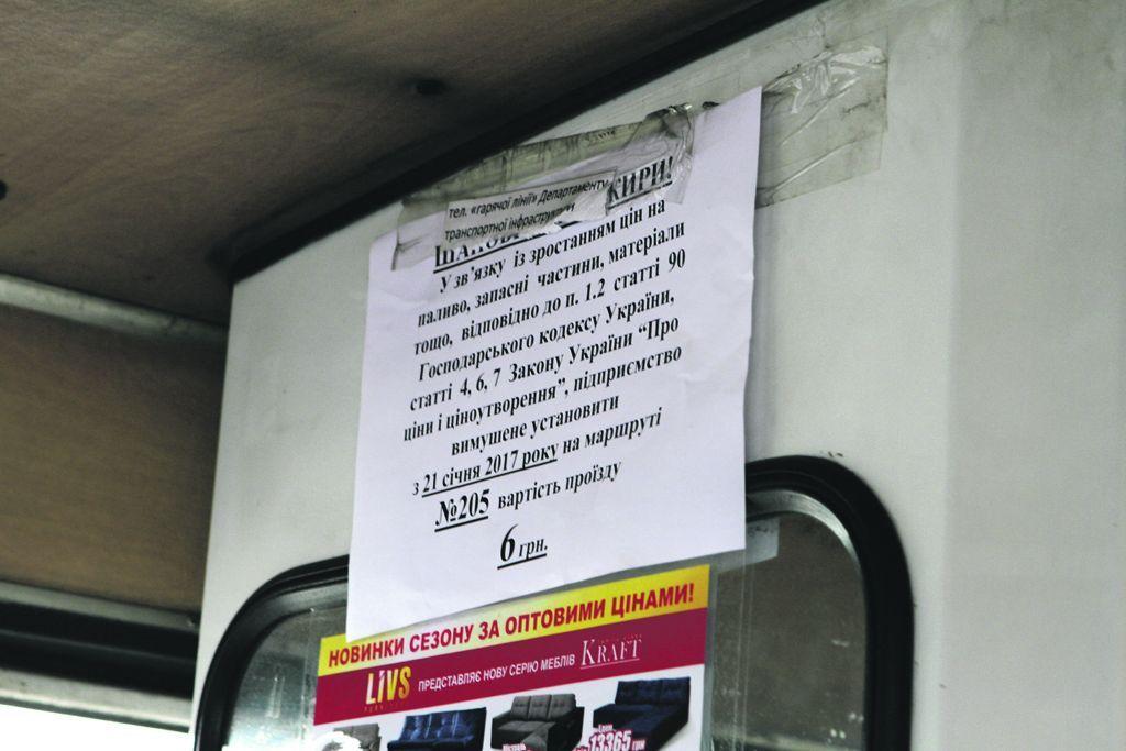 У салонах пасажирів попереджають про подорожчання / Фото Сьогодні