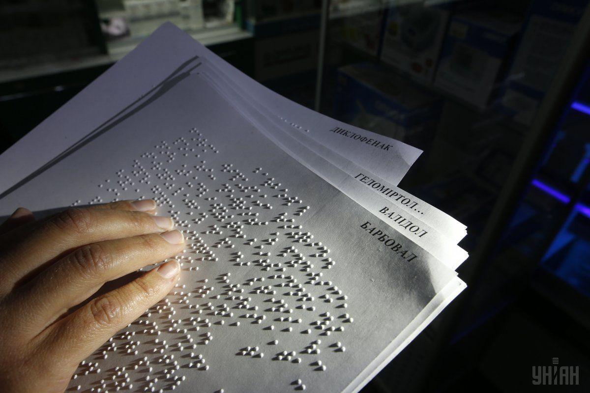 В Украине появилась бесплатная онлайн-библиотека книжек для детей с нарушениями зрения / фото УНИАН