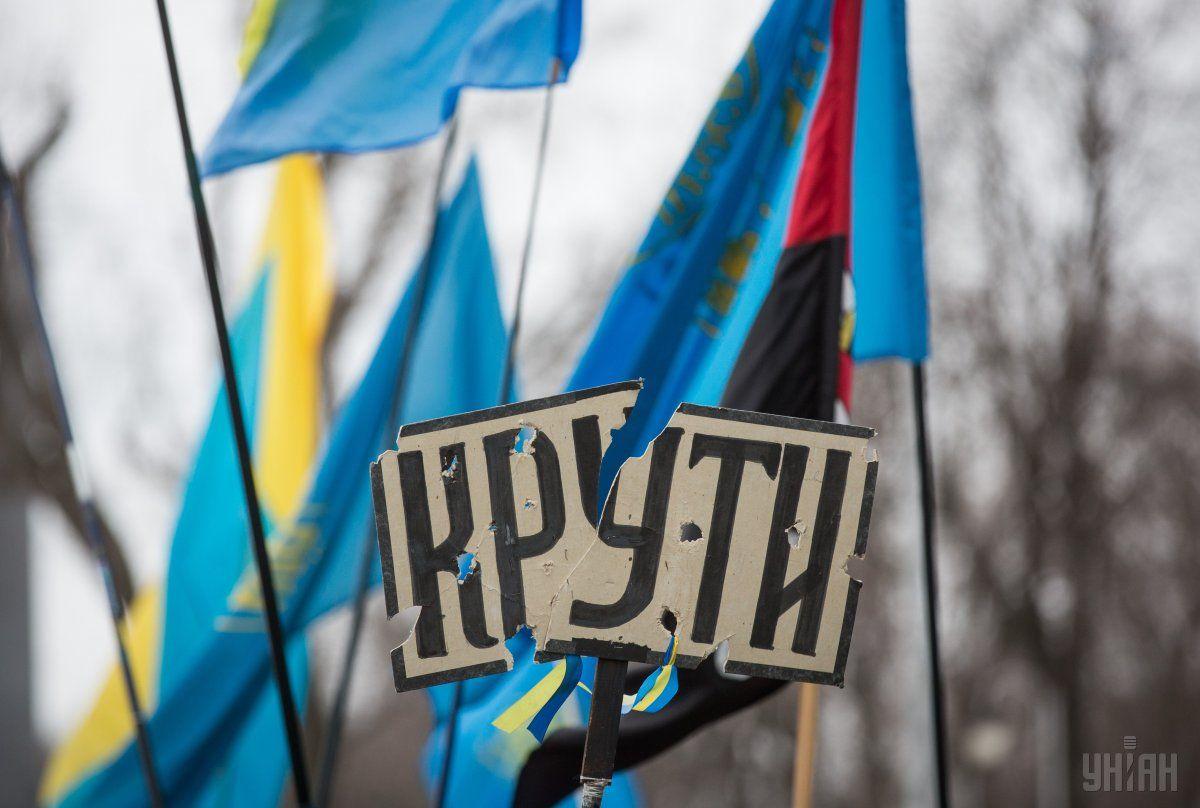 29 января в Украине - День памяти героев Крут/ фото УНИАН
