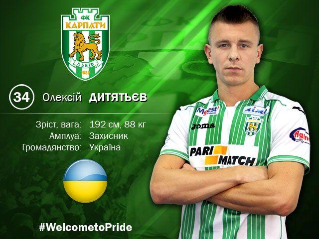 Дитятьев подписал контракт на три года / fckarpaty.lviv.ua